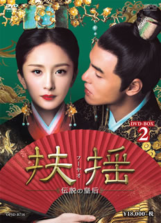 【国内盤DVD】【送料無料】扶揺~伝説の皇后~ DVD-BOX2[11枚組]【D2019/8/15発売】