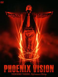 【国内盤DVD】【送料無料】田原俊彦 / PHOENIX VISION~TOSHIHIKO TAHARA Performance History~〈限定盤・4枚組〉[4枚組][初回出荷限定]【DM2019/7/24発売】