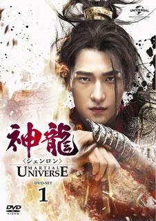 【国内盤DVD】【送料無料】神龍-Martial Universe- DVD-SET1[10枚組]【D2019/9/3発売】【★】【Xmasセール】【映画ドラマ】