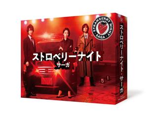 【国内盤ブルーレイ】【送料無料】ストロベリーナイト・サーガ Blu-ray BOX(ブルーレイ)[4枚組]【B2019/10/16発売】