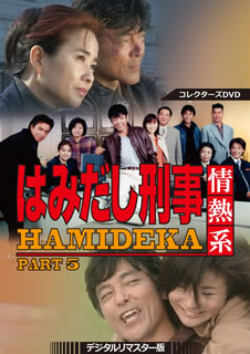 【国内盤DVD】【送料無料】はみだし刑事情熱系 PART5 コレクターズDVD[DVD][5枚組]【D2019/10/9発売】