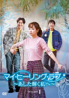 【国内盤DVD】マイ・ヒーリング・ラブ~あした輝く私へ~DVD BOX1[6枚組]【D2019/9/4発売】