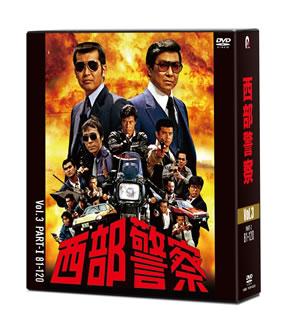 【国内盤DVD】【送料無料】西部警察 40th Anniversary Vol.3[10枚組]【D2019/10/16発売】