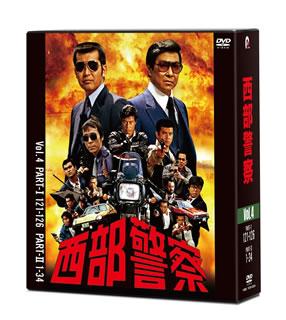 【国内盤DVD】【送料無料】西部警察 40th Anniversary Vol.4[10枚組]【D2019/10/16発売】