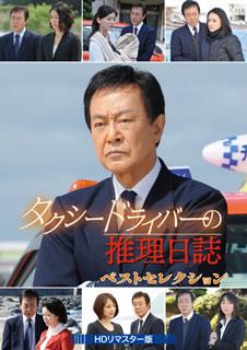【国内盤DVD】【送料無料】タクシードライバーの推理日誌 ベストセレクション HDリマスター版[4枚組]【D2019/8/30発売】