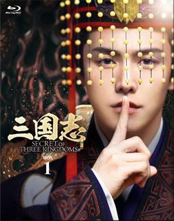 【国内盤ブルーレイ】【送料無料】三国志 Secret of Three Kingdoms ブルーレイBOX1[4枚組]【B2019/9/4発売】