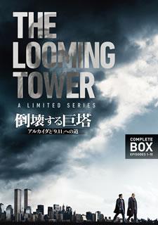 ただ今クーポン発行中です 国内盤DVD 倒壊する巨塔 アルカイダと 9.11 への道 コンプリート 9 ボックス 待望 注文後の変更キャンセル返品 2枚組 11発売 D2019
