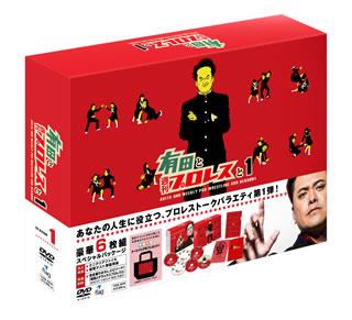 【国内盤DVD】【送料無料】有田と週刊プロレスと シーズン1 DVD-BOX[DVD][6枚組]【D2019/9/27発売】