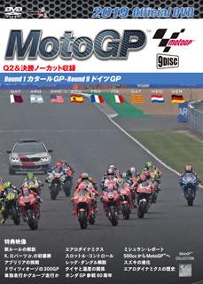 【国内盤DVD】【送料無料】2019 MotoGPTM 公式DVD 前半戦セット[DVD][9枚組]【D2019/8/10発売】