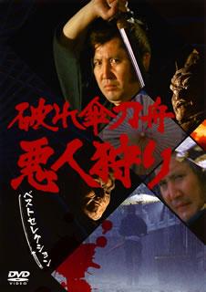 【国内盤DVD】破れ傘刀舟 悪人狩り ベスト・セレクション DVD-SET[DVD][7枚組]【D2019/10/2発売】