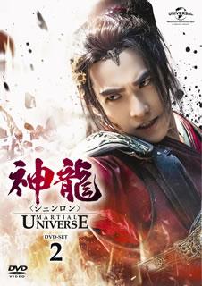 【国内盤DVD】【送料無料】神龍-Martial Universe- DVD-SET2[DVD][10枚組]【D2019/10/2発売】