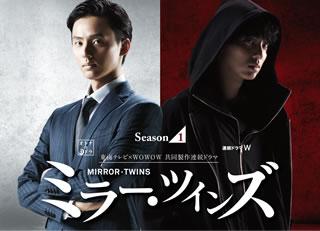 【国内盤DVD】ミラー・ツインズ Season1 DVD-BOX[DVD][4枚組]【D2020/1/15発売】