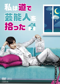 【国内盤DVD】私は道で芸能人を拾った DVD-BOX2[3枚組]【D2019/12/3発売】
