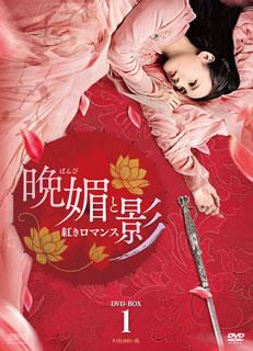 【国内盤DVD】【送料無料】晩媚と影~紅きロマンス~ DVD-BOX1[9枚組]【D2019/11/1発売】
