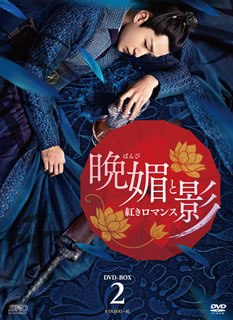 【国内盤DVD】【送料無料】晩媚と影~紅きロマンス~ DVD-BOX2[9枚組]【D2019/12/3発売】