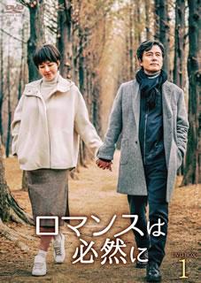 【国内盤DVD】【送料無料】ロマンスは必然に DVD-BOX1[7枚組]【D2019/10/25発売】