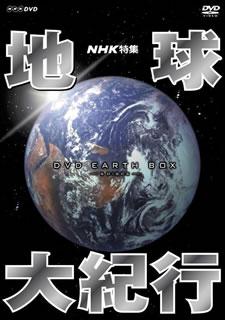 ただ今クーポン発行中です 国内盤DVD NHK特集 地球大紀行 DVD 25発売 高級な 定番の人気シリーズPOINT ポイント 入荷 BOX D2019 10 6枚組