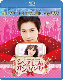 【国内盤ブルーレイ】【送料無料】シンデレラはオンライン中! BD-BOX コンプリート・シンプルBD-BOX(ブルーレイ)[3枚組][期間限定出荷]【B2019/11/20発売】