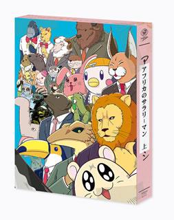 【国内盤ブルーレイ】【送料無料】アフリカのサラリーマン Blu-ray BOX 上巻【B2020/1/24発売】