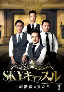 【国内盤DVD】SKYキャッスル~上流階級の妻たち~ DVD-BOX3[DVD][7枚組]【D2020/3/4発売】