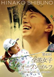 【国内盤ブルーレイ】【送料無料】第43回全英女子オープンゴルフ~笑顔の覇者・渋野日向子 栄光の軌跡~ 豪華版(ブルーレイ)[4枚組]【B2020/3/3発売】