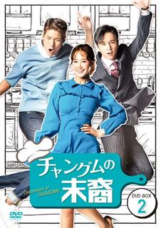 【国内盤DVD】チャングムの末裔 DVD-BOX2[6枚組]【D2020/4/3 発売】
