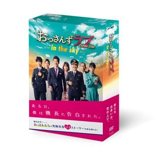 【国内盤DVD】おっさんずラブ-in the sky- DVD-BOX[5枚組]【D2020/4/15発売】