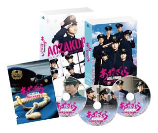 ただ今クーポン発行中です 国内盤ブルーレイ あおざくら おしゃれ バーゲンセール 防衛大学校物語 Blu-rayBOX B2020 8 3枚組 4 発売