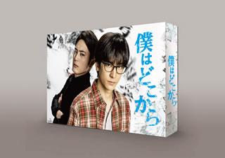 【ただ今クーポン発行中です】 【国内盤ブルーレイ】僕はどこから Blu-ray BOX[4枚組]【B2020/7/29発売】