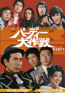 【国内盤DVD】バーディー大作戦 コレクターズDVD PART1 [6枚組]【D2020/5/13発売】