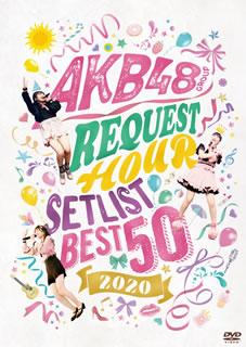 宅配便送料無料 ただ今クーポン発行中です 国内盤DVD 倉庫 AKB48 グループリクエストアワーセットリストベスト50 2020〈3枚組〉 5 13発売 3枚組 DM2020