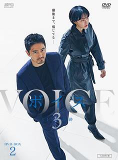 【国内盤DVD】ボイス3~112の奇跡~ DVD-BOX2 [4枚組]【D2020/6/3発売】