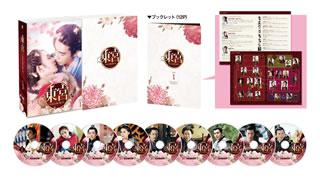 【国内盤DVD】東宮~永遠の記憶に眠る愛~ DVD-BOX1[DVD][9枚組]【D2020/7/1発売】