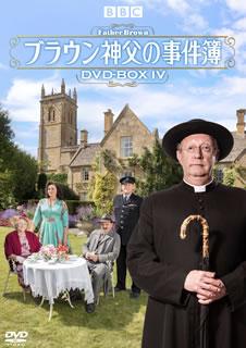 【国内盤DVD】ブラウン神父の事件簿 DVD-BOXIV [8枚組]【D2020/8/5発売】