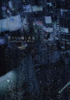 ただ今クーポン発行中です 国内盤ブルーレイ 僕たちの嘘と真実 卓出 Documentary of 欅坂46 大規模セール 3発売 4枚組 コンプリートBOX B2021 2 初回出荷限定