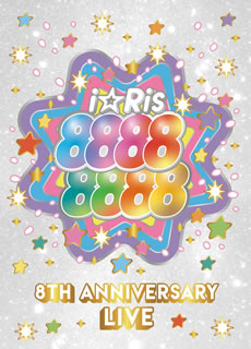 ただ今クーポン発行中です 国内盤DVD i☆Ris 8th Anniversary Live~88888888~〈初回生産限定盤 2 2枚組 初回出荷限定 D2021 24発売 2枚組〉 ◆セール特価品◆ 商品