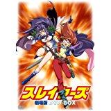 【送料無料】 スレイヤーズ 劇場版 DVD-BOX (DVD)