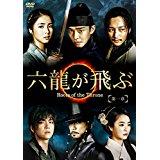 【送料無料】六龍が飛ぶ ノーカット版 DVD-BOX 第一章[DVD][5枚組]【D2016/11/16発売】