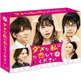 【送料無料】ダメな私に恋してください DVD-BOX[DVD][6枚組]【D2016/7/6発売】