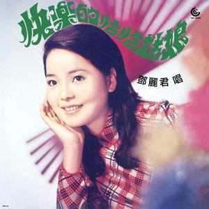 【送料無料】Teresa Teng / Happy Girl (180 gram Vinyl)【輸入盤LPレコード】(テレサ・テン)