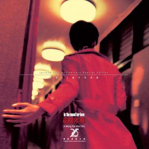 【送料無料】Soundtrack / In The Mood For Love (2000) (180gram Vinyl) (リマスター盤)【輸入盤LPレコード】(サウンドトラック)