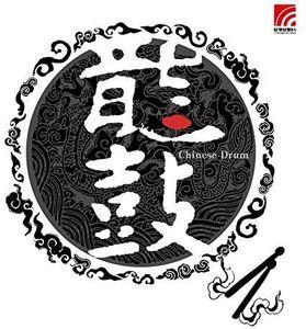 【輸入盤LPレコード】VA / Chinese Drum (香港盤)