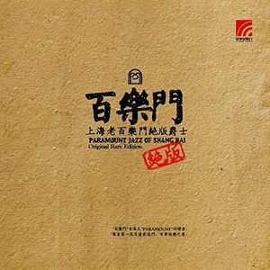 【送料無料】VA / Paramount Jazz Of Shanghai Original Rare Edition【輸入盤LPレコード】