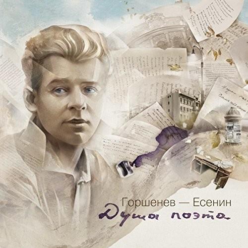 【送料無料】Gorshenev-Esenin / Soul Of The Poet (Dusha Poeta) (UK盤)【輸入盤LPレコード】【LP2016/2/5発売】