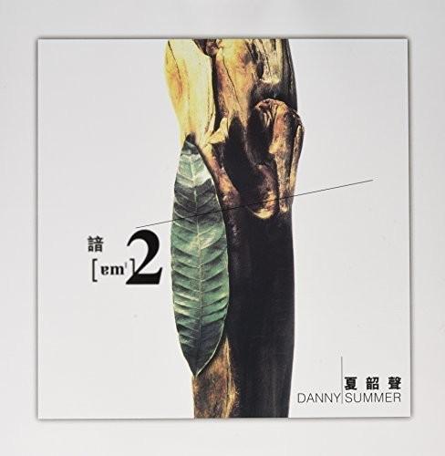 【送料無料】Danny Summer / AM 2 (Colored Vinyl) (Green) (香港盤)【輸入盤LPレコード】