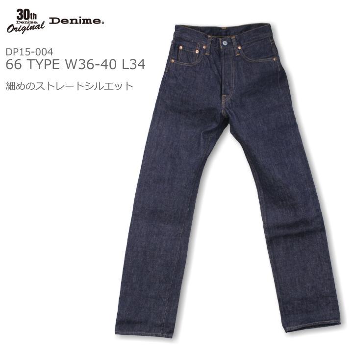 DENIME 66 TYPE デニムパンツ Gパン ジーンズ ドゥニーム 30周年記念 ORIGINAL LINE オリジナルライン ワンウォッシュ W36~W40 DP15-004