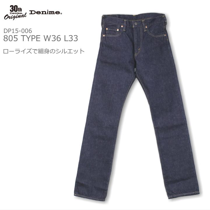 DENIME 805 TYPE デニムパンツ Gパン ジーンズ ドゥニーム 30周年記念 ORIGINAL LINE オリジナルライン ワンウォッシュ W36 DP15-006