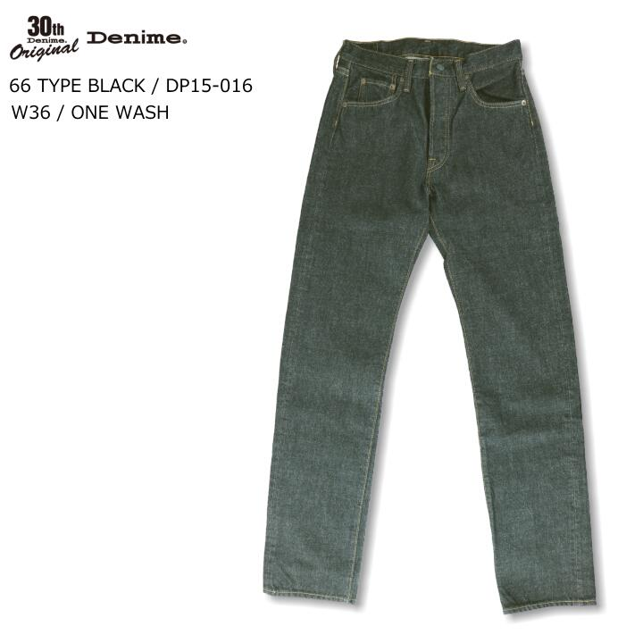 DENIME ORIGINAL LINE 66 TYPE BLACK ワンウォッシュ W36 DP15-016 送料無料