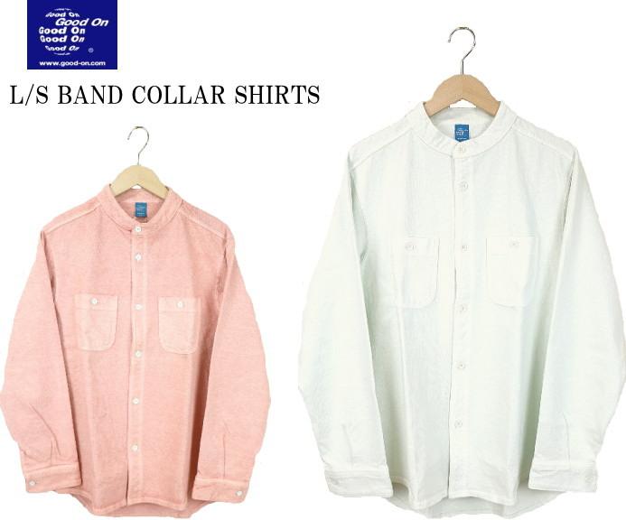 Good On グッドオン L/S BAND COLLAR SHIRTS ロングスリーブ バンドカラーシャツ GOLT1910P 3colors 送料無料