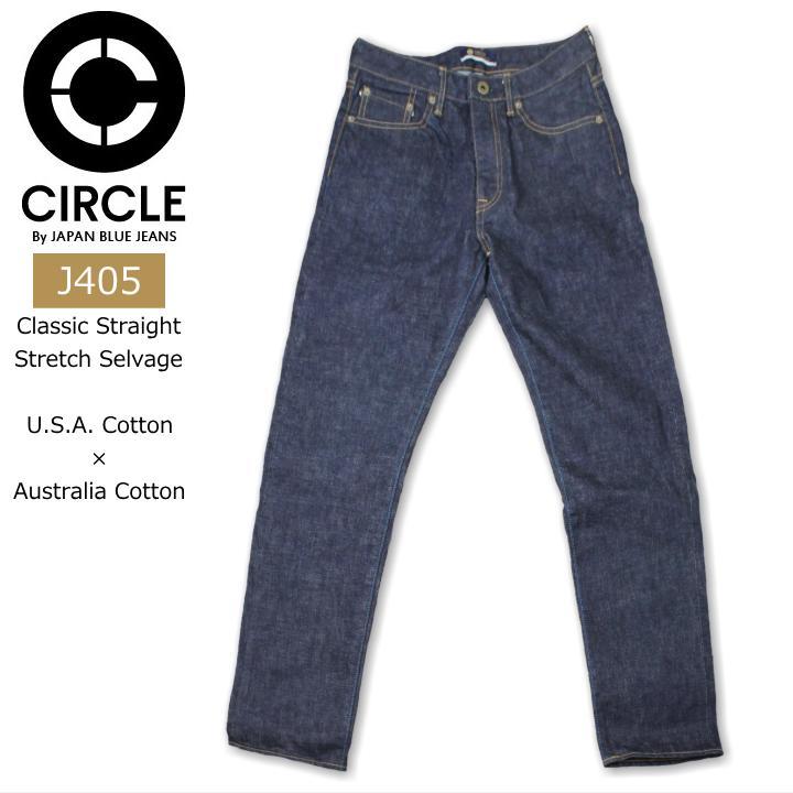 JAPAN BLUE CIRCLE J405 クラシックストレート アメリカ綿×オーストラリア綿 ストレッチ ワンウォッシュ